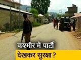 Video : खतरे के बावजूद सरकार ने जम्मू कश्मीर के कुछ नेताओं की सुरक्षा वापस ली