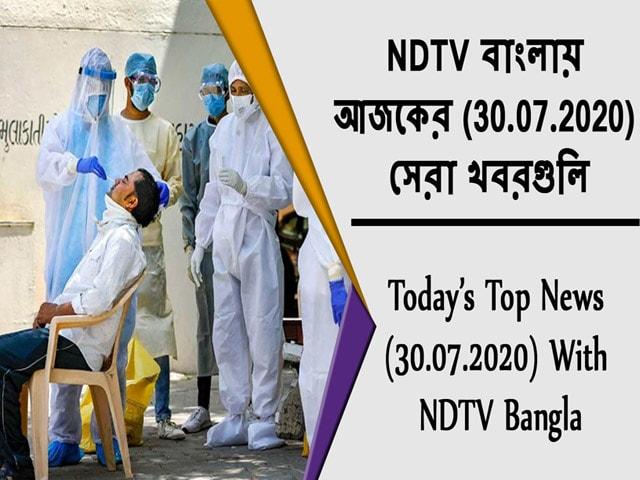 Video : NDTV বাংলায়  আজকের (30.07.2020)  সেরা খবরগুলি