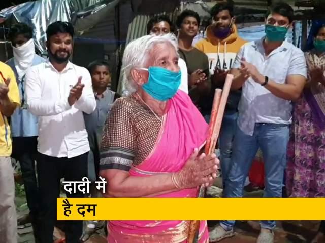 Videos : सोशल मीडिया पर वायरल हुआ 85 साल की दादी का वीडियो