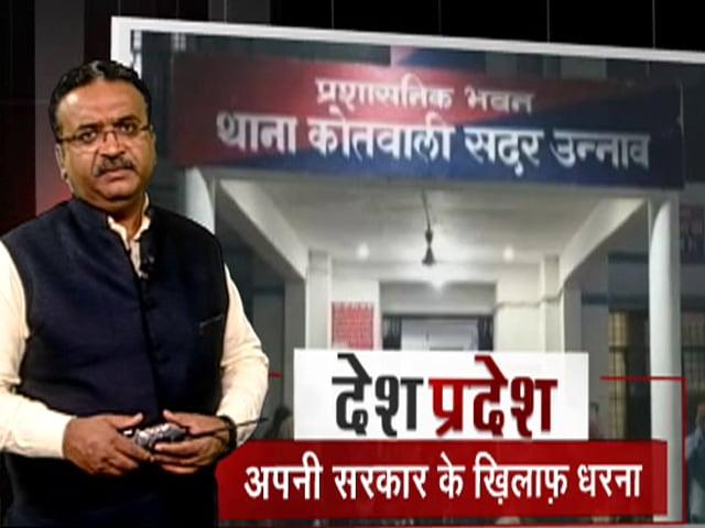 Videos : यूपी में बीजेपी विधायक ने पुलिस के खिलाफ दिया धरना