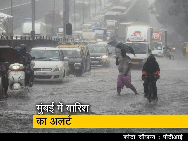 Videos : मुंबई में भारी बारिश का अनुमान, मौसम विभाग ने जारी किया रेड अलर्ट