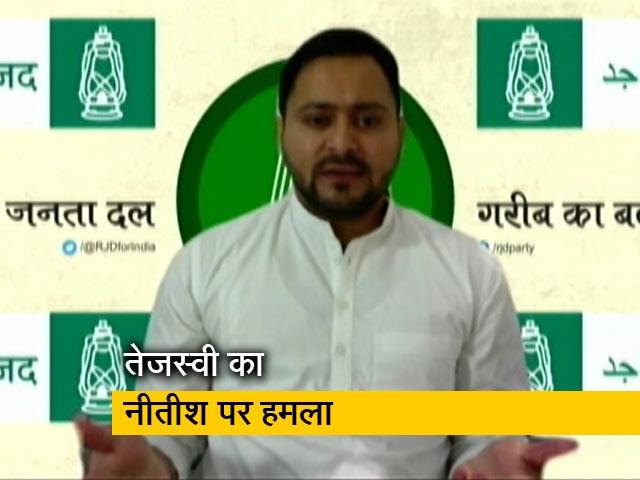 Videos : मुख्यमंत्री नीतीश कुमार को अगर बाढ़ से डर लग रहा है तो हवाई सर्वे ही कर लें : तेजस्वी यादव