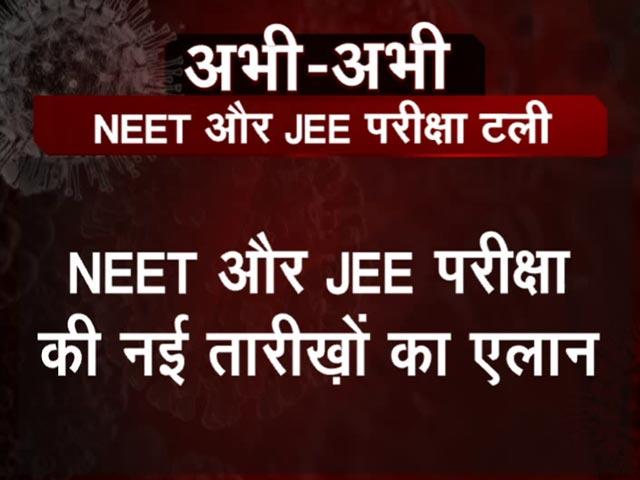 Videos : NEET और JEE परीक्षाओं के लिए नई तारीख़ों का ऐलान