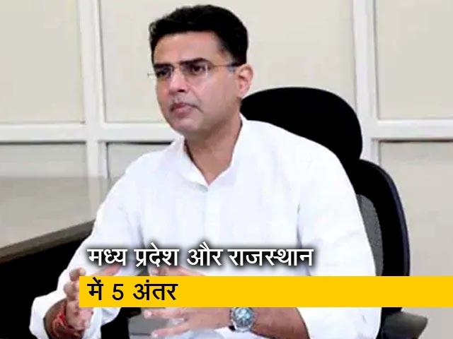 Videos : मध्य प्रदेश और राजस्थान के हालात में 5 बड़े अंतर