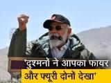Video : लद्दाख का जर्रा-जर्रा भारतीय जवानों के पराक्रमों की गवाही देता है: PM मोदी