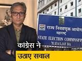 Video : रवीश कुमार का प्राइम टाइम : महाराष्ट्र चुनाव आयोग पर बीजेपी का पक्ष लेने का आरोप