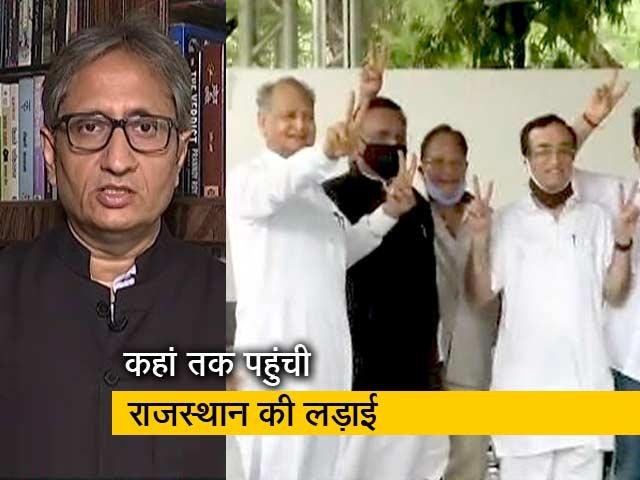 Videos : देस की बात रवीश कुमार के साथ: सरकार भी बच गई, पायलट भी बच गए?