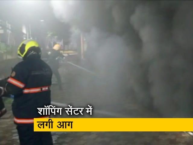 Videos : मुंबई के बोरीवली में शॉपिंग सेंटर के बेसमेंट में लगी आग