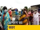 Video : जिंदगियों को पटरी पर वापस लाने की चुनौती