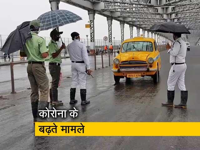 Video : पश्चिम बंगाल में हफ्ते में दो दिन का लॉकडाउन