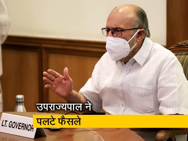 Video : दिल्ली LG अनिल बैजल ने केजरीवाल सरकार के दो अहम फैसले खारिज किये