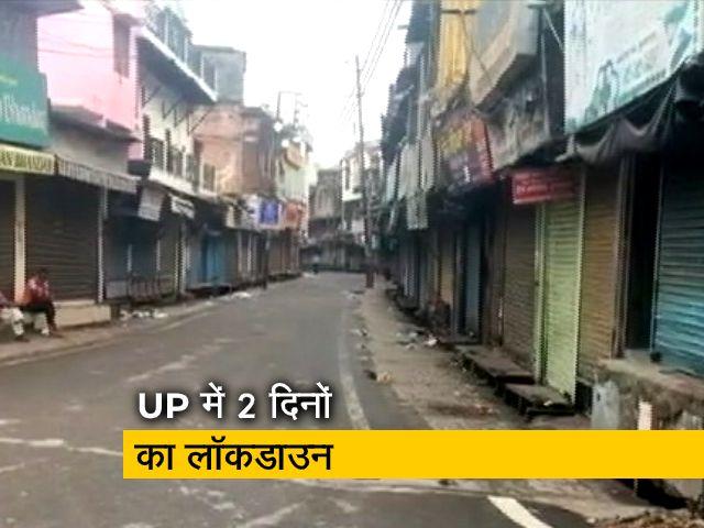Video : उत्तर प्रदेश में 2 दिनों के लिए लगाया गया लॉकडाउन