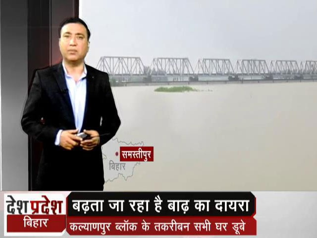 Videos : बिहार में बढ़ता जा रहा है बाढ़ का दायरा