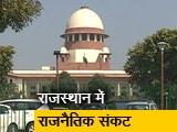 Video : राजस्थान के सियासी संकट पर आज SC में सुनवाई
