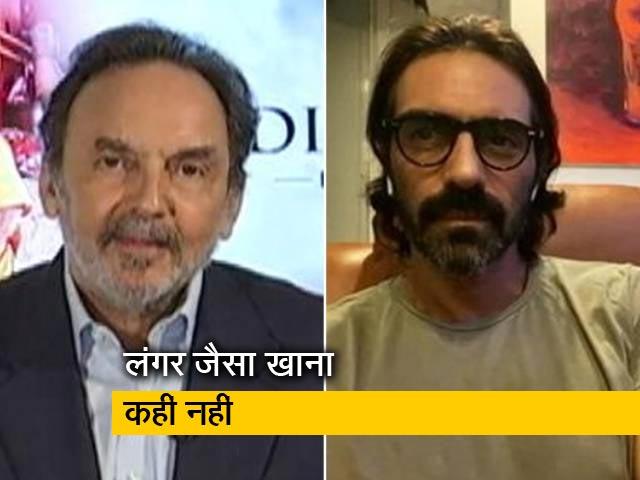 Videos : संकट के समय सिख हमेशा निस्वार्थ भाव से सेवा करते हैं : अभिनेता अर्जुन रामपाल