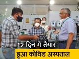 Video : DRDO ने रिकॉर्ड 12 दिन में तैयार किया 1000 बेड वाला कोविड-19 अस्पताल
