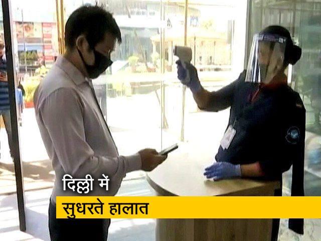 Videos : दिल्ली में 20 हजार से कम कोरोना के एक्टिव केस