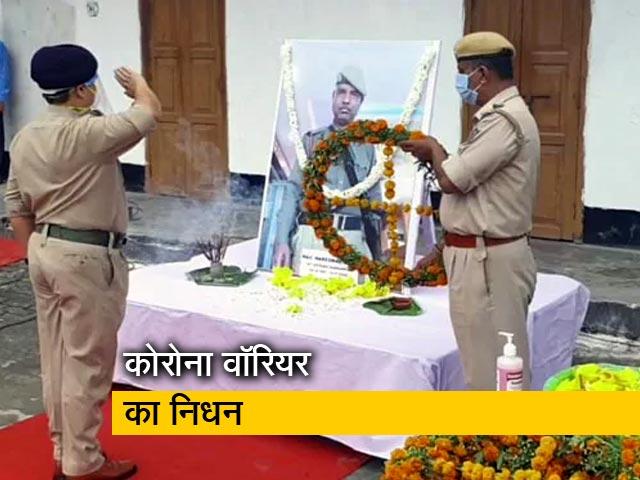 Video : असम पुलिस के कोरोना वॉरियर का निधन