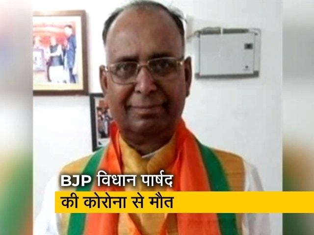 Videos : BJP विधान पार्षद की कोरोना से मौत, पटना के एम्स में चल रहा था इलाज