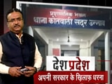 Video : यूपी में बीजेपी विधायक ने पुलिस के खिलाफ दिया धरना