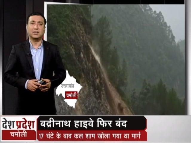 Videos : देश प्रदेश : उत्तराखंड के चमोली में भारी बारिश से भूस्खलन