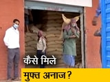 Video : ज़रूरतमंदों तक लॉकडाउन के दौरान नहीं पहुंच सका मुफ्त अनाज : खाद्य मंत्रालय