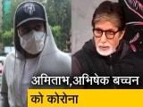 Video : कोरोना पॉजिटिव होने के बाद अमिताभ बच्चन के लिए देश भर में की जा रही है दुआ