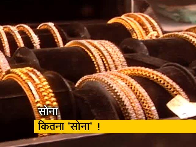 Video : सोने की कीमतों में लगातार उछाल