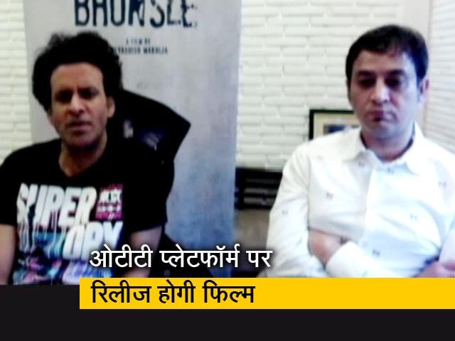 Video : 'भोंसले' फ़िल्म को लेकर मनोज बाजपेई और निर्माता संदीप कपूर ने की एनडीटीवी के साथ ख़ास बातचीत