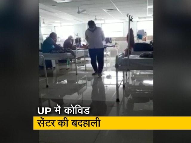 Videos : उत्तर प्रदेश में कोविड सेंटर की बदहाली के वीडियो वायरल