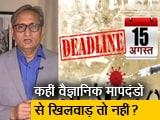 Video : रवीश कुमार का प्राइम टाइम : क्या 15 अगस्त तक कोरोना की दवा खोज लेगा भारत?