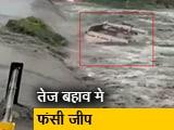 Video : राजकोट : नदी की धार में बह गई जीप