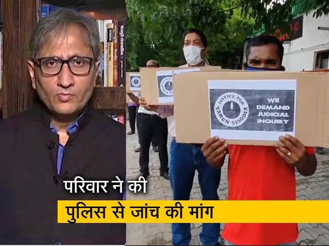 Videos : देस की बात रवीश कुमार के साथ: पत्रकार की मौत पर गम और गुस्सा