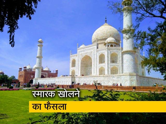 Video : सभी स्मारक 6 जुलाई से खुलेंगे