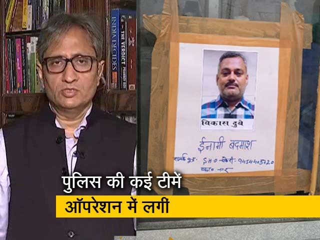 Videos : देस की बात रवीश कुमार के साथ : अब तक फरार है विकास दुबे