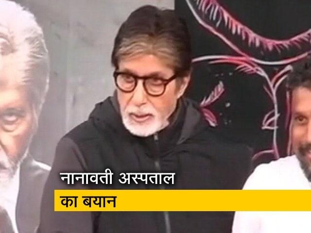Videos : नानावती अस्पताल का बयान, हल्के लक्षणों के साथ अमिताभ बच्चन की हालत स्थिर