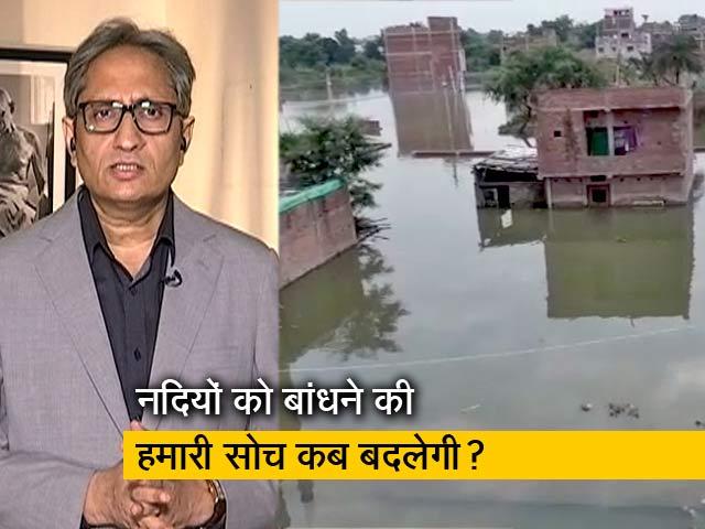Videos : रवीश कुमार का प्राइम टाइम : ब्रह्मपुत्र को बांधने के खेल में है असम की बाढ़ का कारण