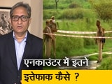 Video : रवीश कुमार का प्राइम टाइम : विकास का एनकाउंटर - सवालों का एनकाउंटर