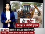 Video : विकास दुबे मामले में JCB ड्राइवर गिरफ्तार