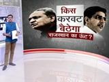 Video : खबरों की खबर: किस करवट बैठेगा राजस्थान का ऊंट?