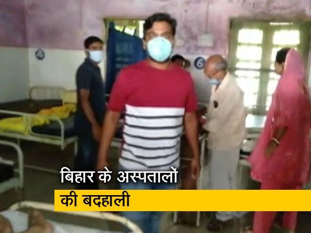 Video : बिहार में मरीज को थमाई कोरोना नेगेटिव की रिपोर्ट