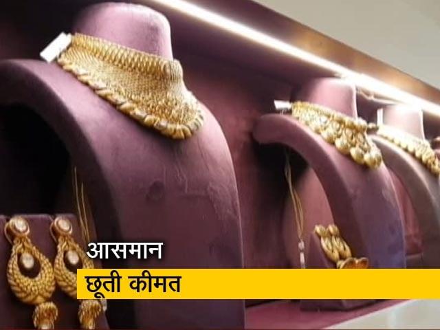 Video : सोना 50 हजार रुपये के पार