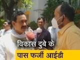 Video : MP के गृह मंत्री बोले- फर्जी आईडी लेकर दाखिल हुआ विकास दुबे