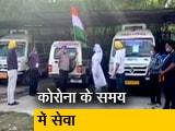 Video: शहीद भगत सिंह सेवा दल कोरोना के समय में अंतिम संस्कार करने में कर रहा मदद