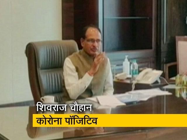 Video: मध्य प्रदेश के CM शिवराज सिंह चौहान कोरोना पॉजिटिव