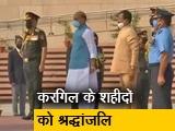 Video : रक्षा मंत्री राजनाथ सिंह ने करगिल के शहीदों को दी श्रद्धांजलि