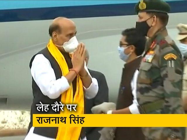 Videos : दो दिवसीय दौरे के लिए लेह पहुंचे रक्षा मंत्री राजनाथ सिंह