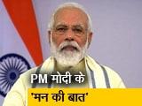 Video : 'मन की बात' में बोले PM मोदी- कोरोना का खतरा टला नहीं है
