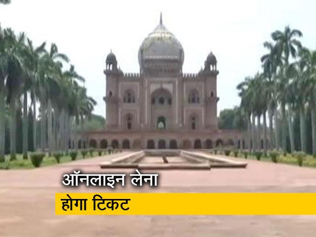 Video : दिल्ली: लंबे वक्त बाद आज खुलीं ऐतिहासिक इमारतें