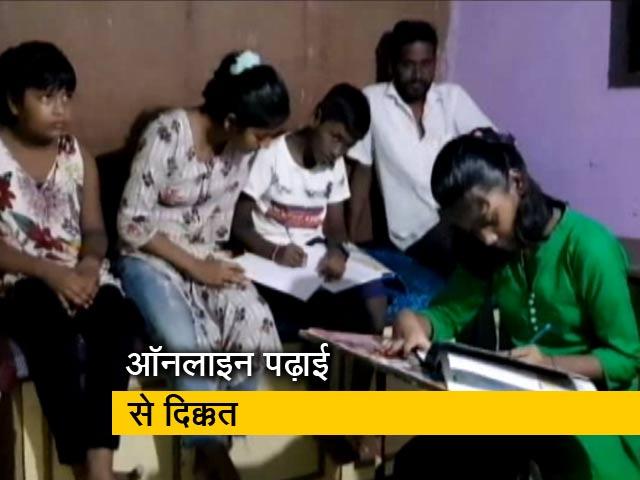 Videos : महाराष्ट्र के स्कूल में ऑनलाइन पढ़ाई शुरू, लेकिन सभी छात्रों के पास नहीं स्मार्टफोन